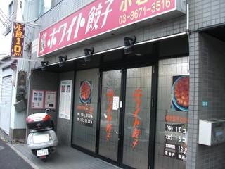 ホワイト餃子 小岩店 - 店の外観。