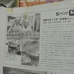 松本製パン - 店内