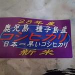 いなりちょう相沢米店 - 日本一早いコシヒカリ
