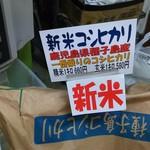 いなりちょう相沢米店 - 2016年7月、種子島産の新米です