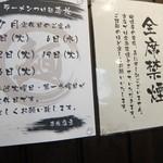 奔放 - 店内禁煙&7月定休日