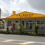 丸一食品 - 丸一食品塩谷店(外観)