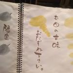 一東菴 - お品書き