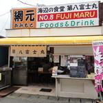 第八富士丸食堂 -