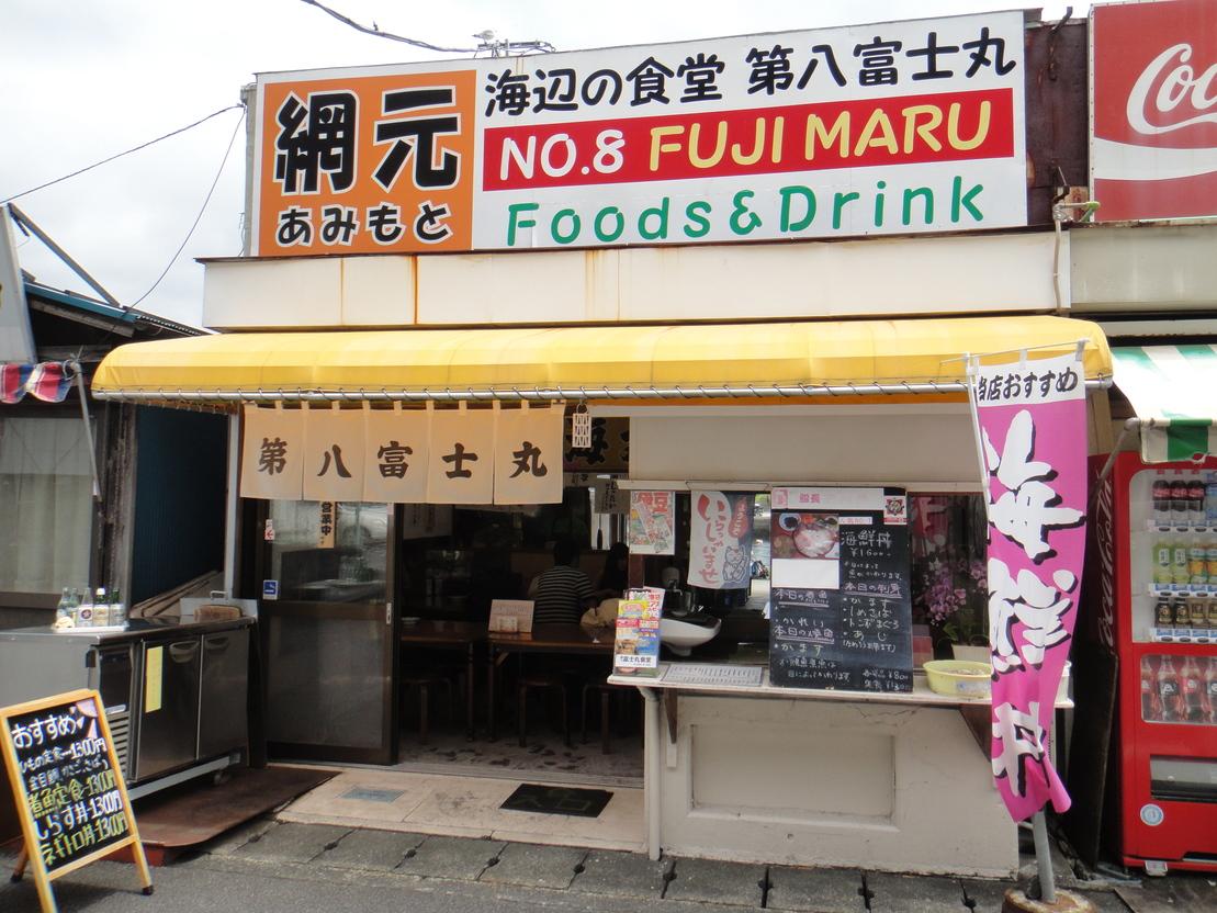 第八富士丸食堂 name=