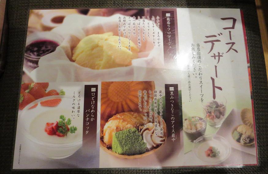 国産牛焼肉食べ放題 肉匠坂井 富士宮バイパス店