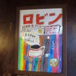 ロビン - ひ孫さんの描いたポスター