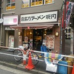 会津喜多方ラーメン 小法師 - 外観