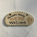 パンケーキハウス ヤッケブース -