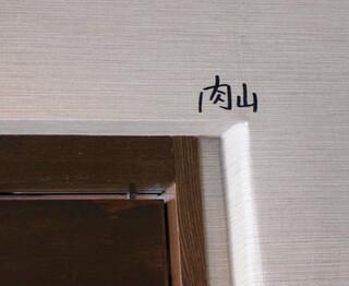 肉山 名古屋 - 入り口に小さく店名が書かれています