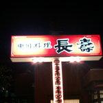 中国料理長寿 - 看板。
