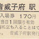 常盤軒 - 音威子府駅では、数少ない硬券入場券を発売しています。
