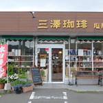 三澤珈琲 アーリーバードカフェ 塩尻店 - 店入口