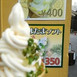 しょうゆ豆本舗×浪花堂餅店 - かまたまソフト350円