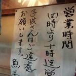 魚三酒場 - 営業時間