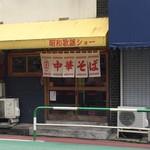 昭和歌謡ショー - 中華そばの暖簾が目印です。