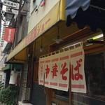 昭和歌謡ショー - 佇まいも店名も味のあるお店です。
