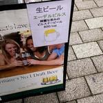 ケーニッヒ - 生ビールのメニュー