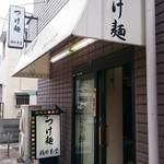 つけ麺 鵜の木堂 -
