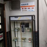 汽笛亭 - 改札外のお店入り口。