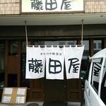 藤田屋 - ココ~