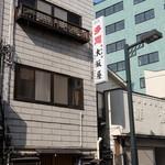 大坂屋 -   建物と看板