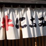 大坂屋 - 暖簾