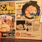 53996945 - ラーメンWalker武蔵野多摩版