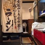 蒲田いっ家 - 201607  いっ家  店内(座席より右まわり)→店内奥