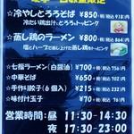 麺や七福 - 昼限定メニューがあります。(2016.7時点)