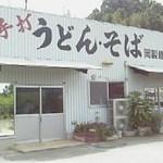 岡製麺所 - 外観写真:お店の外観