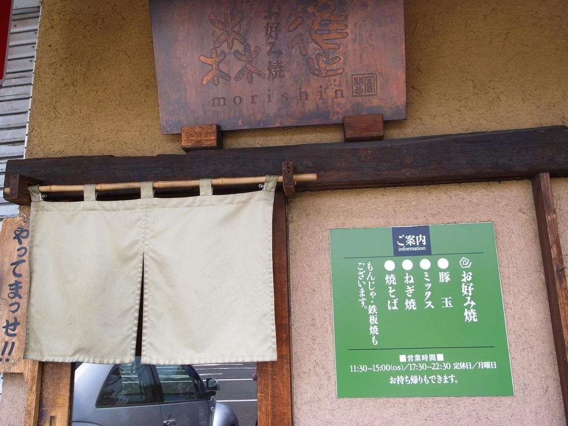森進 井堀店