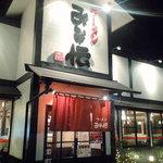 5400208 - みそ伝古川店