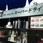 SKY PARADISE BEER GARDEN - お店