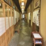 いもぼう平野家本店 -