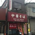 54001144 - 東大阪市高井田の工場地帯の中にあるラーメン屋さんです