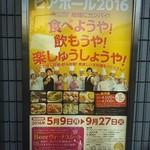 福山ニューキャッスルホテル ビアホール - 福山ニューキャッスルホテル 2016ビアホール(2016.07.23)