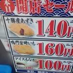 narutotaiyakihompo - 大開店セール