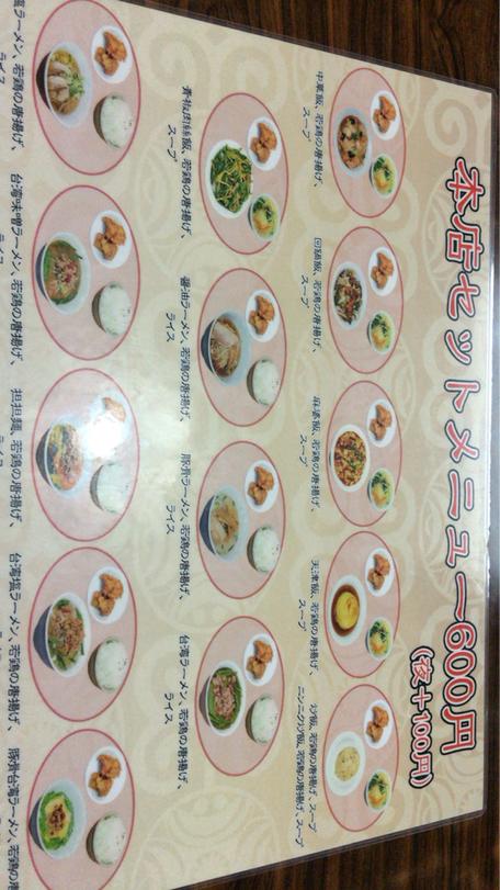 中華料理 喜多郎 奈良井店