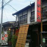 うなぎ安田屋 - 旧の湯の山街道沿いで、風情ある雰囲気も