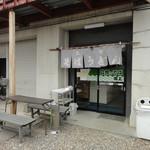 田上 - 店舗入口