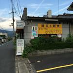 Kohihausunakazawa - 外観