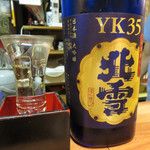 小料理 智香 - 【新潟・佐渡】北雪 YK35 大吟醸。