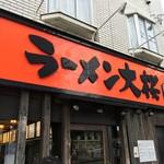 ラーメン大桜 - 店舗外観