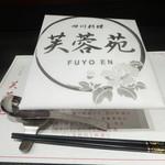 Fuyouen -