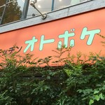 キッチンオトボケ - 店舗外観