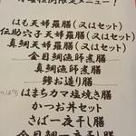 そば草香 - (月)は…(*´∀`*)