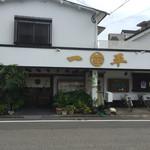 一平 - お店の入口