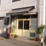 キッチンたきざわ - モリタ屋さんの少し西 阪急富田駅・JR摂津富田駅から徒歩5~6分