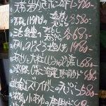 キッチンたきざわ - 青森ハタハタ天ぷら¥580 石川のどくろ塩焼き¥1980など